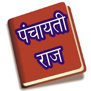 PANCHAYATI_RAJ_BOOK for PC-Windows 7,8,10 and Mac