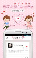 Screenshot of ♥Noondate♥ ♥정오의데이트♥