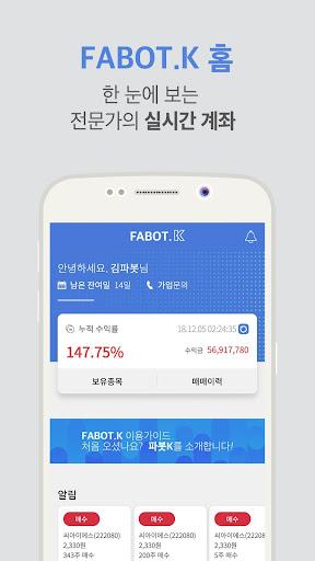FABOT.K : 실시간 주식 종목 추천, 리딩 screenshot 2