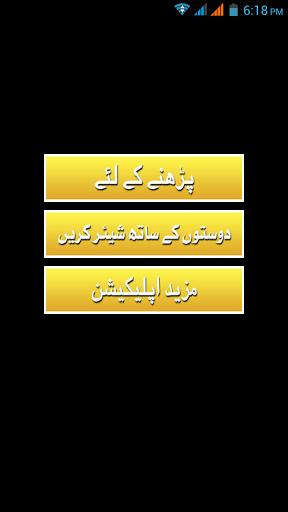 Hazrat Ali (R.A.) k 100 Qissay Screenshot