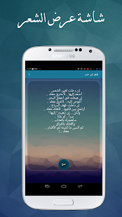 شعر عن الحب - screenshot