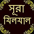 App সুরা আল-জিলজাল APK for Kindle