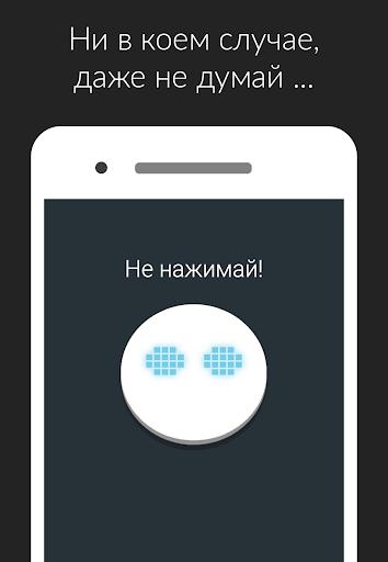Белая кнопка: не советую нажимать на меня screenshot 1