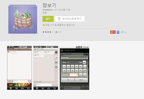 Screenshot of BuyList