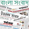 Bangla News - All newspapers APK for Bluestacks
