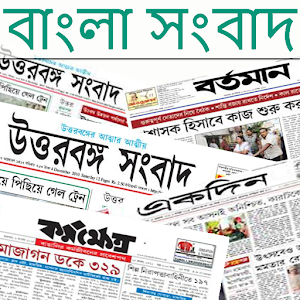 bangladeshi english news paper online The latest in bangladesh news and world news from the independent, bangladesh.