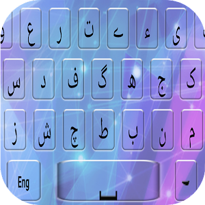 Download Urdu English Keyboard for Android