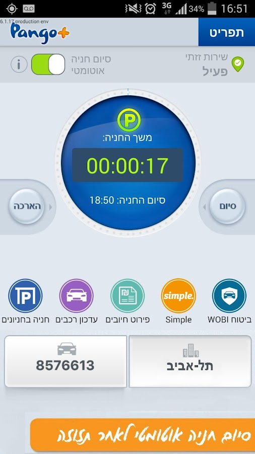 פנגו+ Screenshot