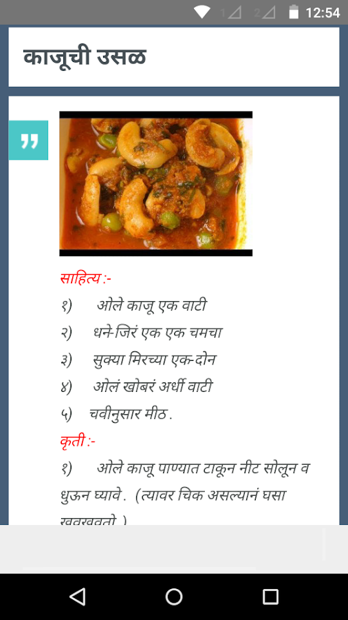 Cooking recipes in marathi language pdf books breakfast ckp recipe drumstick curry get tasty and delicious ckp recipes in rasamadhuri a ckp food recipes book in marathi language by forumfinder Images
