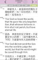 Screenshot of 聖經 - 中英對照