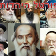פורטל היהדות APK Version 2.9