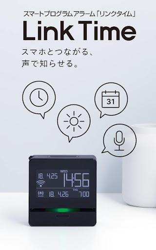Link Time App screenshot 9
