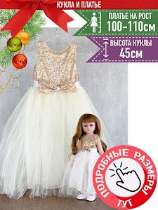 """Кукла серии """"Город Игр"""" 45 см с платьем, песочный M"""