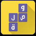 Download لعبة وصلة - معلومات عامة APK for Android Kitkat