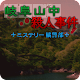 Mystery Tachibana Inspector