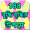 App 188 বুদ্ধি বৃদ্ধির উপায় APK for Kindle
