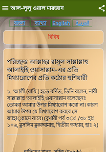 আল-লুলু ওয়াল মারজান - Al Lulu - screenshot