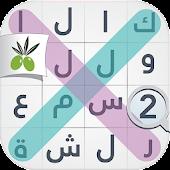 Game لعبة كلمة السر : الجزء الثاني APK for Kindle