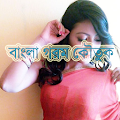 App বাংলা গরম কৌতুক ১৮+ APK for Kindle