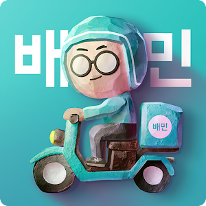 배달의민족 For PC (Windows & MAC)