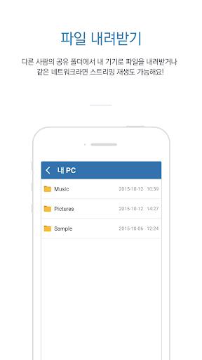 곰브릿지 - 실시간 파일공유, 곰플레이어/곰오디오 재생 screenshot 4