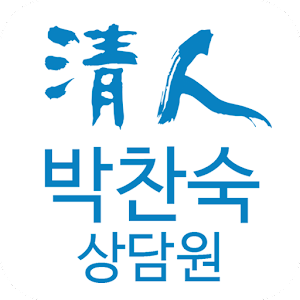 Download 청인 힐링바이오 박찬숙 모바일 명함 For PC Windows and Mac
