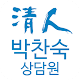 Download 청인 힐링바이오 박찬숙 모바일 명함 For PC Windows and Mac 1.1