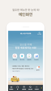 Download KB국민은행 스타뱅킹 APK for Android Kitkat