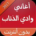App رنات وادي الذئاب 2017 APK for Kindle