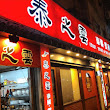 泰之雲泰式料理(芝山店)