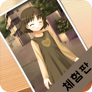 Download 너를 위한 선택 : 체험판 For PC Windows and Mac