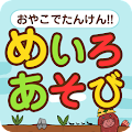 Download 親子で探険!迷路遊び APK to PC