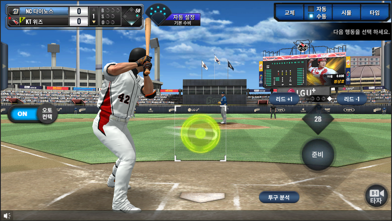이사만루2 KBO Screenshot 6