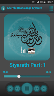 Siyarath - screenshot