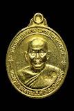 เหรียญรุ่นสร้างโรงพยาบาล เนื้อทองคำ ปี2535