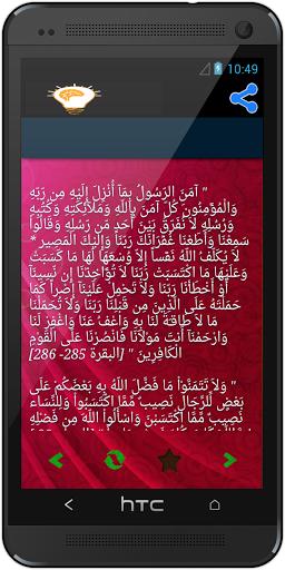 رقية العين والحسد (بدون نت) Screenshot