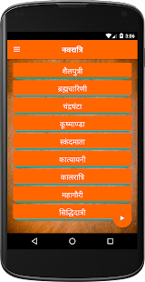 Nav Druga Aarti & Poojan App - screenshot