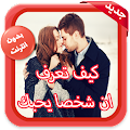 App اعرف من يحبك APK for Windows Phone