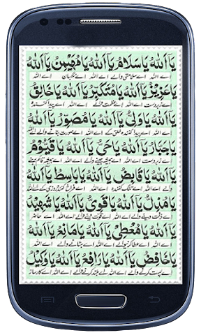 android Dua e Jameela Screenshot 1