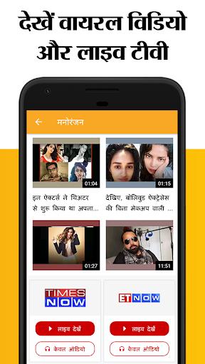 Hindi News App:Hindi NewsPaper,Daily Samachar Live screenshot 3