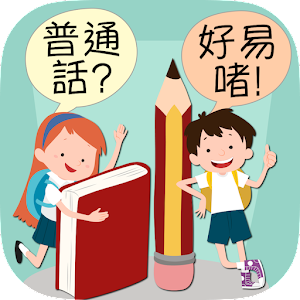 Download 普通話好易啫! For PC Windows and Mac