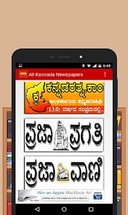 App All Kannada News Paper apk for kindle fire