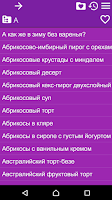 Screenshot of Рецепты - Десерты (беспл.)