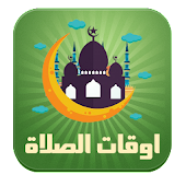 ِAuto Azan for prayer times for Lollipop - Android 5.0