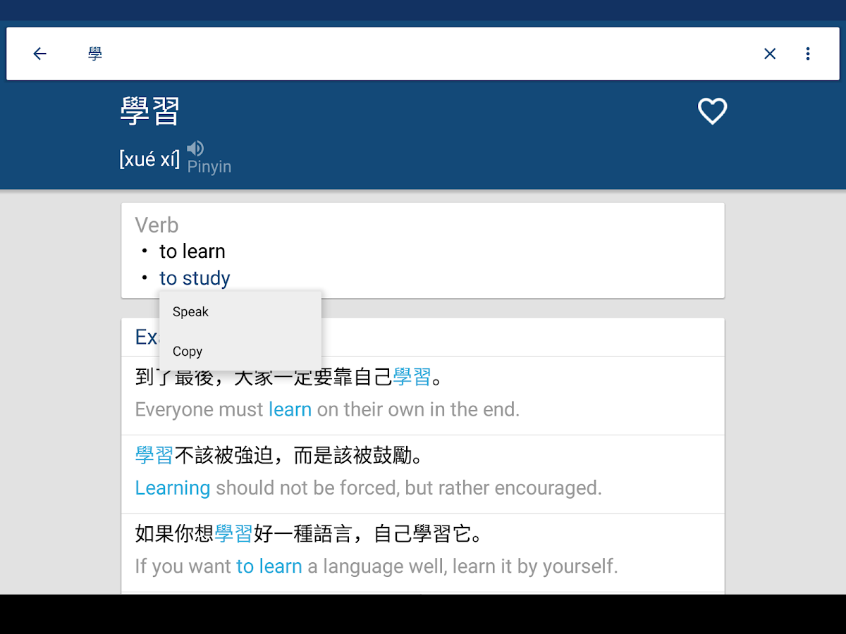 Chinese English Dictionary & Translator 英漢字典|漢英字典 Screenshot 6