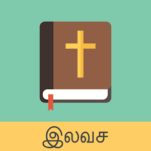 Tamil English Bible