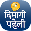 Dimagi Paheli APK for Bluestacks