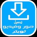 App تحميل فيديو تويتر Prank Pro APK for Kindle