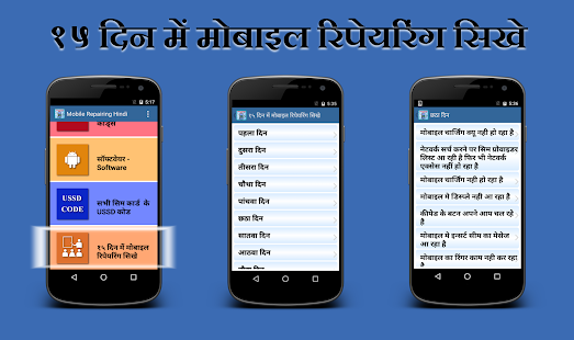 uses of mobile phone in hindi language