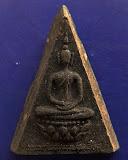 22.พระกำลังแผ่นดิน พิมพ์คะแนน (เล็ก) มวลสารจิตรลดา ในหลวงครองราชครบ 50 พรรษา พ.ศ. 2539 สร้างน้อยหายาก
